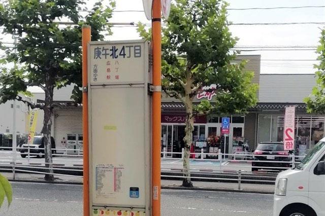 バス停 宮島街道沿い