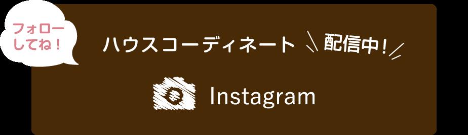 ハウスコーディネート配信中!Instagram