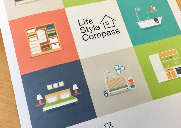 「ライフスタイルコンパス」で理想の暮らしをイメージ|広島の2×4新築注文住宅&リフォームなら マリモハウス