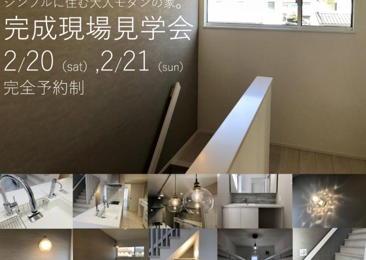 2月20・21日に「完成見学会」を開催いたします!|広島の注文住宅|新築|リフォーム