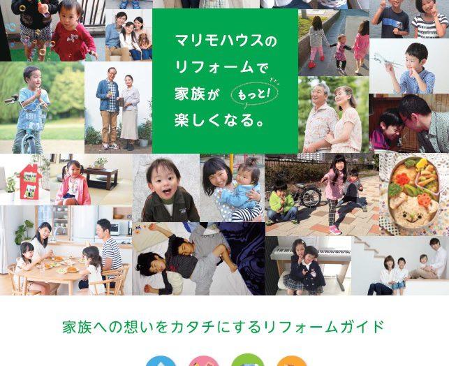 【資料請求】リフォームブックのご紹介