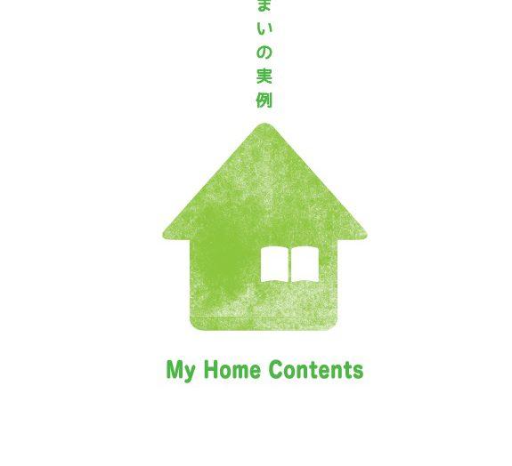 【資料請求】建築実例パンフレットのご紹介