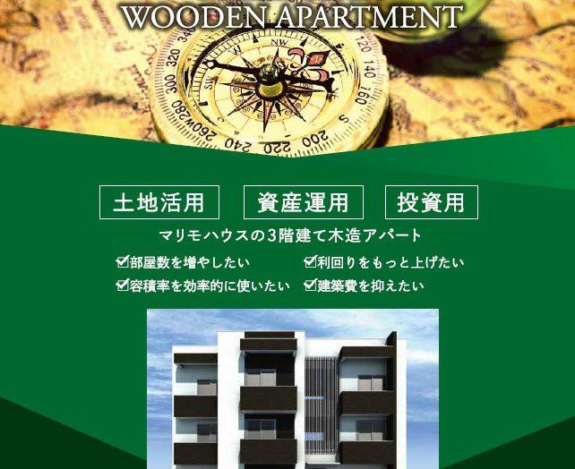 【資料請求】アパート活用パンフレット